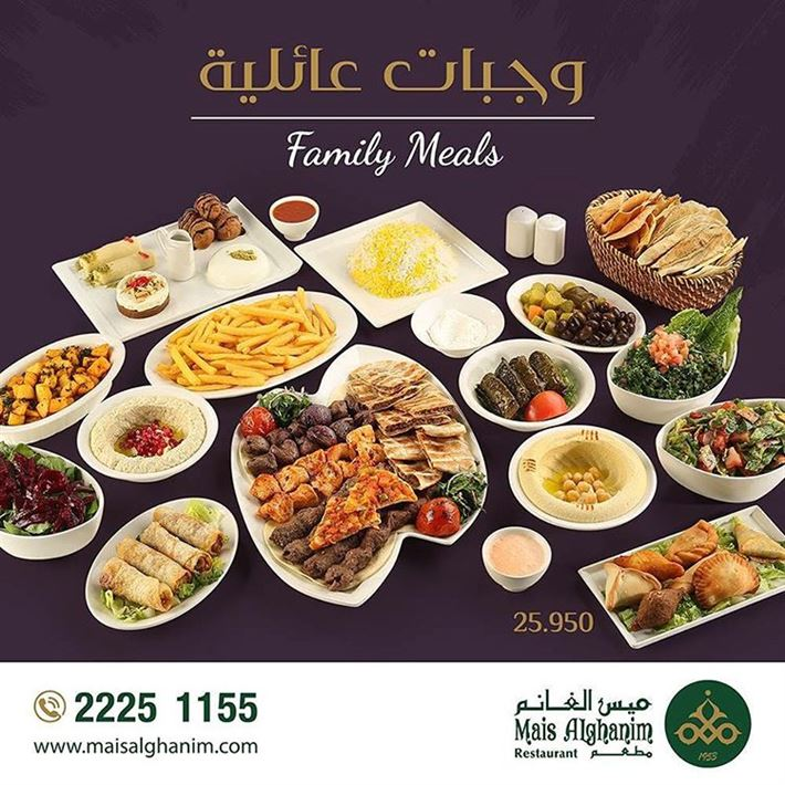 Mais Al Ghanim Restaurant New Family Offer