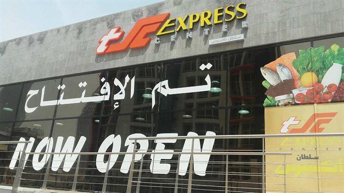 The Sultan Center Opens New Convenience Store in Bneid Al Gar