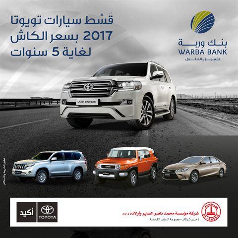 بنك وربة يجدّد تعاونه مع محمد ناصر الساير وأولاده لشراء سيارات تويوتا 2017