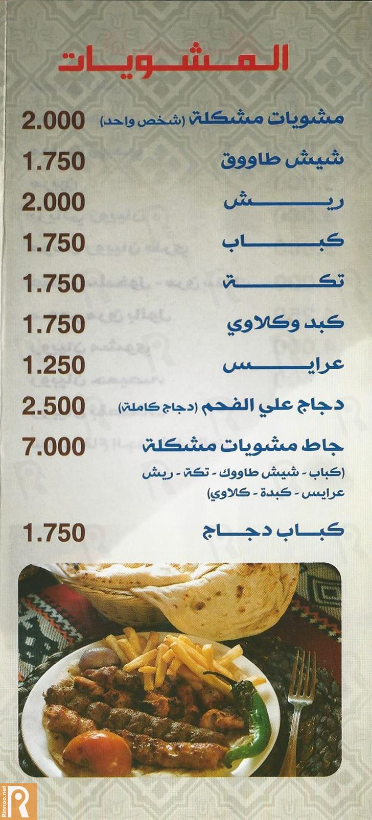 Alsteenat Kuwaiti Restaurant Delivery Menu
