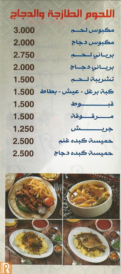 قائمة توصيل مطعم الستينات الكويتي
