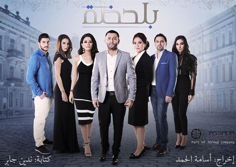 """قصة وأبطال المسلسل اللبناني """"بلحظة"""""""