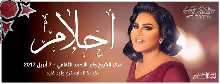 فنانة العرب أحلام في دار الأوبرا الكويت يوم 7 أبريل