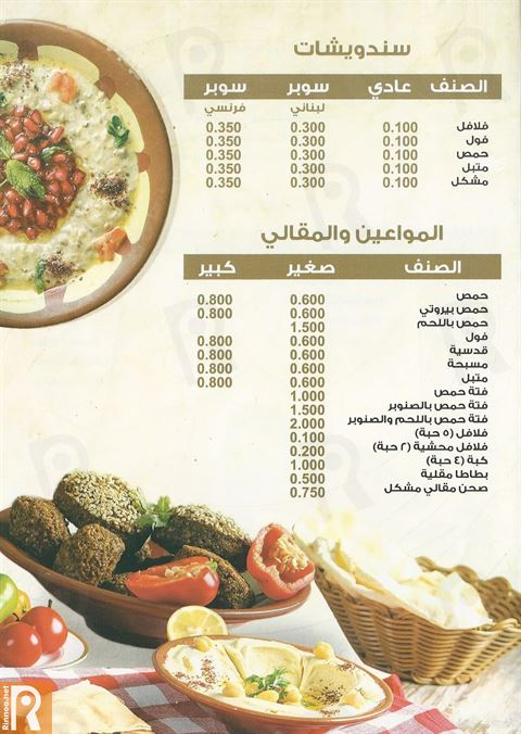 منيو وأسعار مطعم و حلويات العفوري