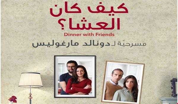 انطلاق مسرحية كيف كان العشا للمخرج كارلوس شاهين