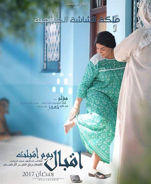 """قصة وأبطال مسلسل """"إقبال يوم أقبلت"""" للنجمة هدى حسين"""