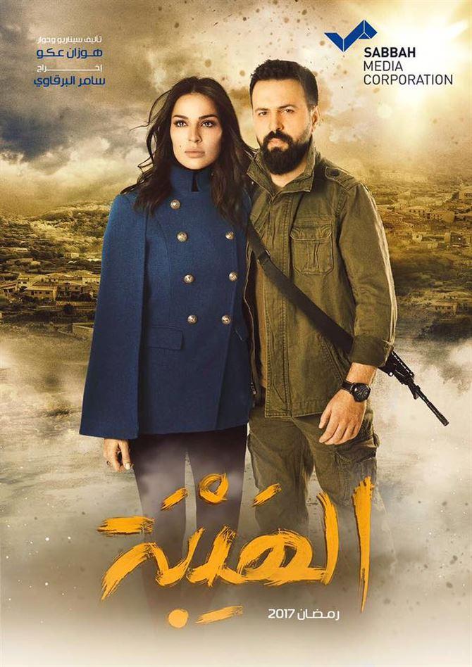 """قصة وأبطال مسلسل """"الهيبة"""" بطولة نادين نجيم وتيم حسن"""