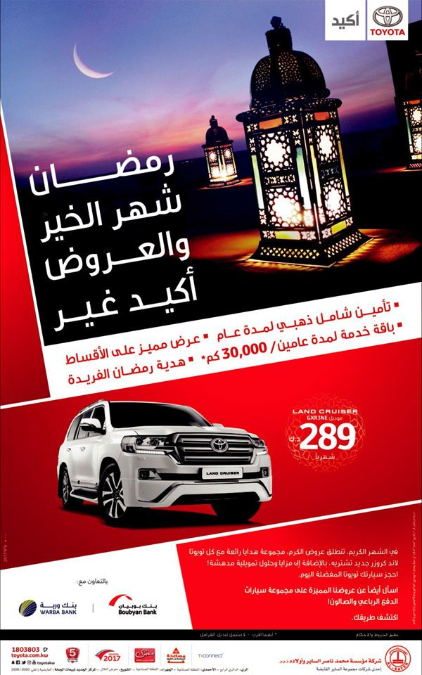 Toyota Offers in cooperation with Boubyan Bank and Warba Bank