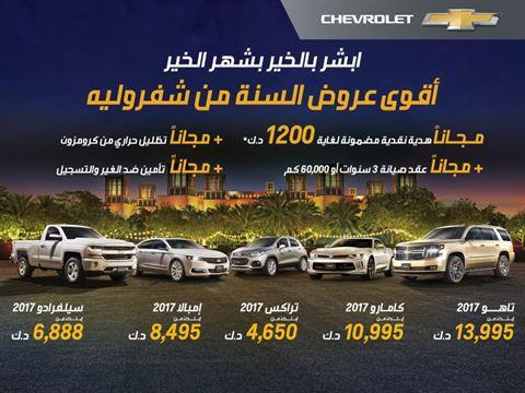 عروض سيارات شفروليه لـ رمضان 2017