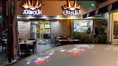الصورة 43802 بتاريخ 18 أكتوبر / تشرين أول 2016 - مطعم ملك الطاووق - فرع جونيه - لبنان