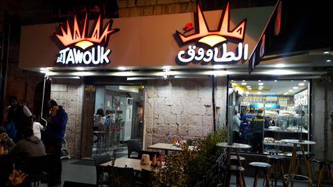 الصورة 43803 بتاريخ 26 نوفمبر / تشرين الثاني 2016 - مطعم ملك الطاووق - فرع جونيه - لبنان