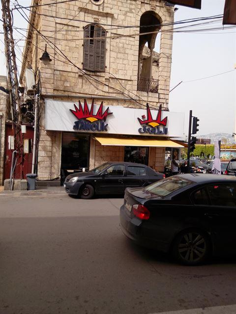 الصورة 43804 بتاريخ 21 مايو / أيار 2017 - مطعم ملك الطاووق - فرع جونيه - لبنان