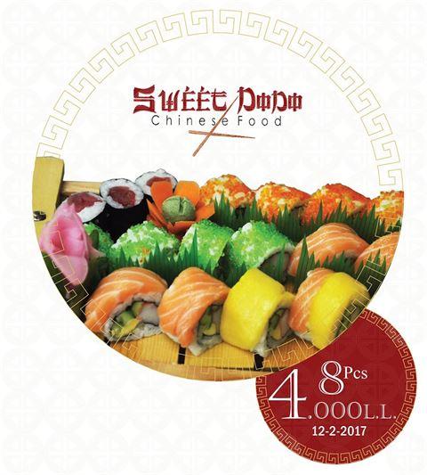 Photo 44125 on date 23 May 2017 - Sweet Dodo Restaurant - Antelias Branch - Lebanon