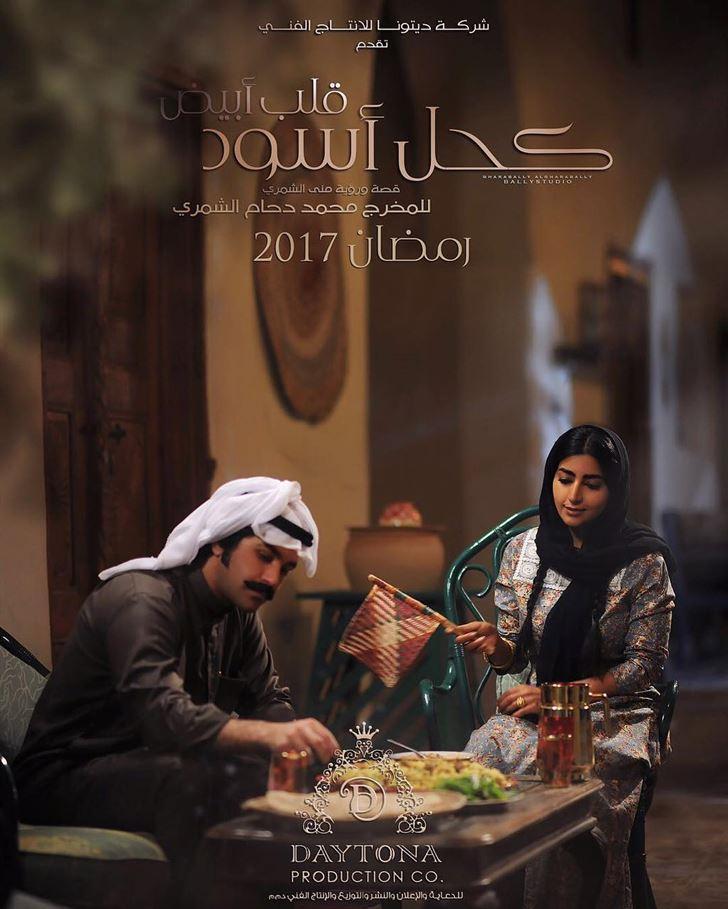 """قصة وأبطال المسلسل الكويتي """"كحل أسود .. يوم أبيض"""""""