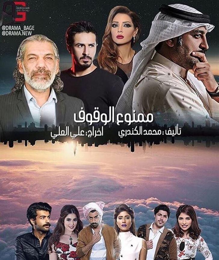 """قصة وأبطال المسلسل الخليجي """"ممنوع الوقوف"""""""