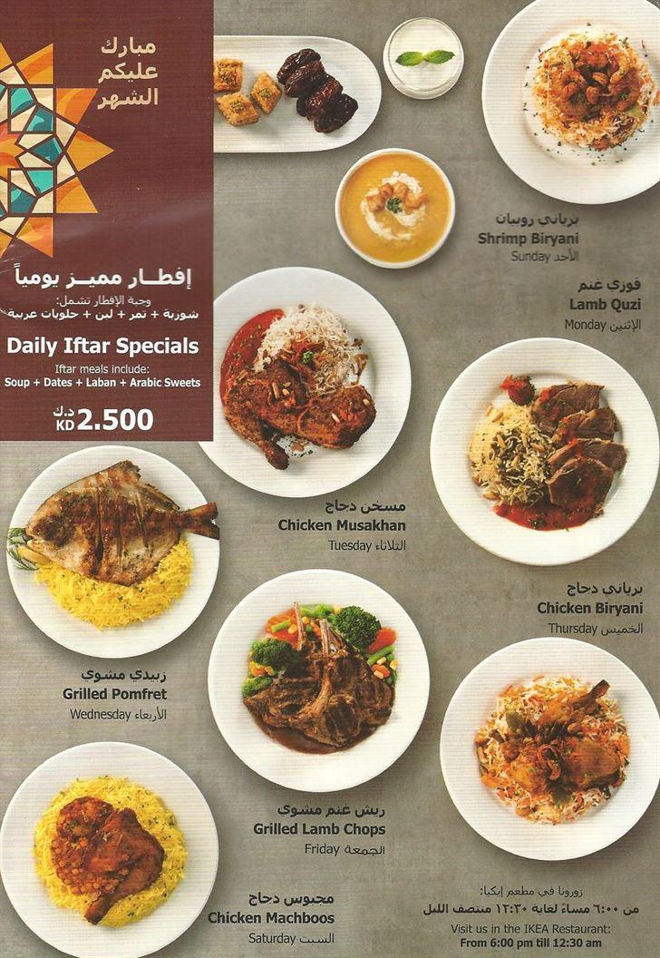 عرض إفطار مطعم إيكيا في رمضان 2017