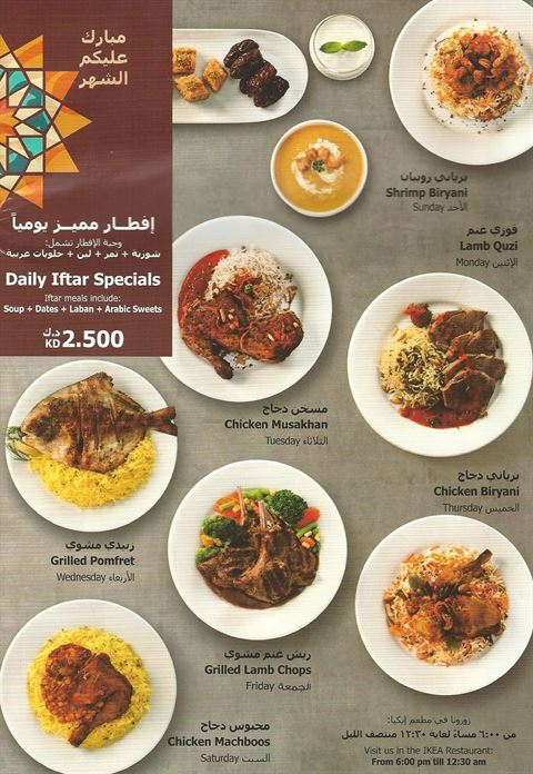 Ikea Restaurant Ramadan 2017 Iftar Offer