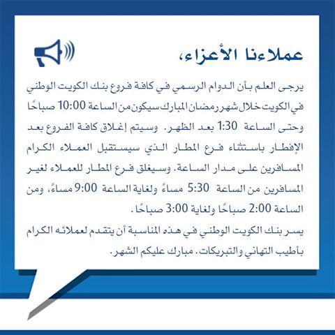 دوام بنك الكويت الوطني في رمضان 2017