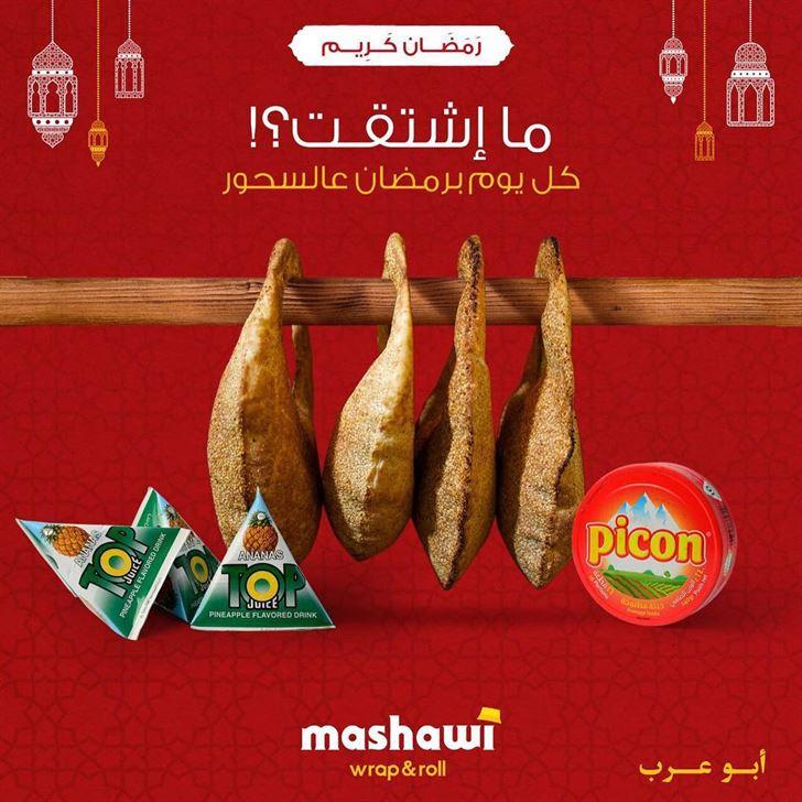 عروض مطعم مشاوي اللبناني لشهر رمضان 2017