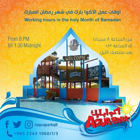 أوقات عمل أكوابارك خلال شهر رمضان 2017