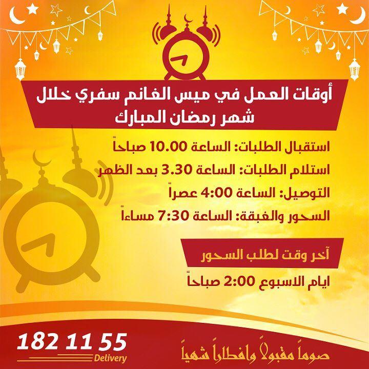 عروض مطعم ميس الغانم سفري لشهر رمضان 2017