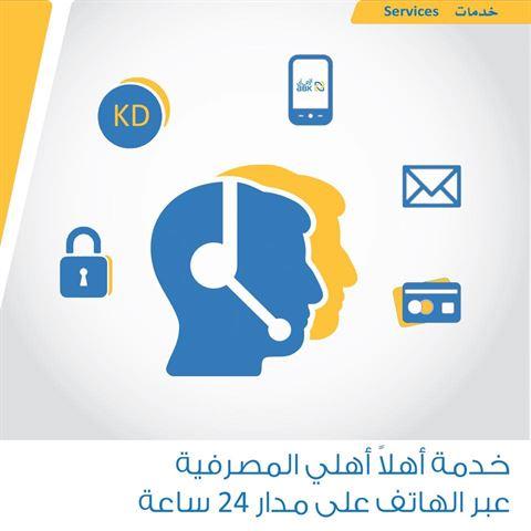 الصورة 44339 بتاريخ 29 مايو 2017 - البنك الأهلي الكويتي - فرع الفحيحيل (مجمع المنشر) - الكويت