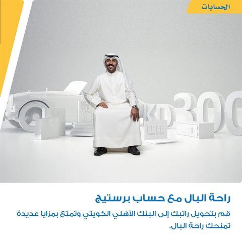 الصورة 44343 بتاريخ 29 مايو 2017 - البنك الأهلي الكويتي - فرع الفحيحيل (مجمع المنشر) - الكويت