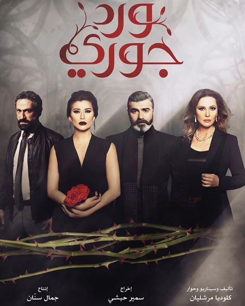 """قصة وأبطال المسلسل اللبناني """"ورد جوري"""" لرمضان 2017"""