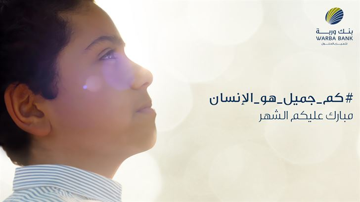 Warba Bank Targets Kuwaiti Society with a Series of Events Centered on Inspiration & Creativity