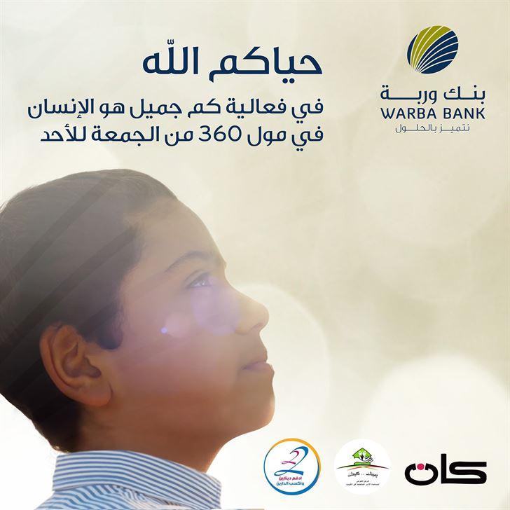 بنك وربة يتواجد في مجمّع 360 وينشر الإلهام بين ربوع المجتمع الكويتي