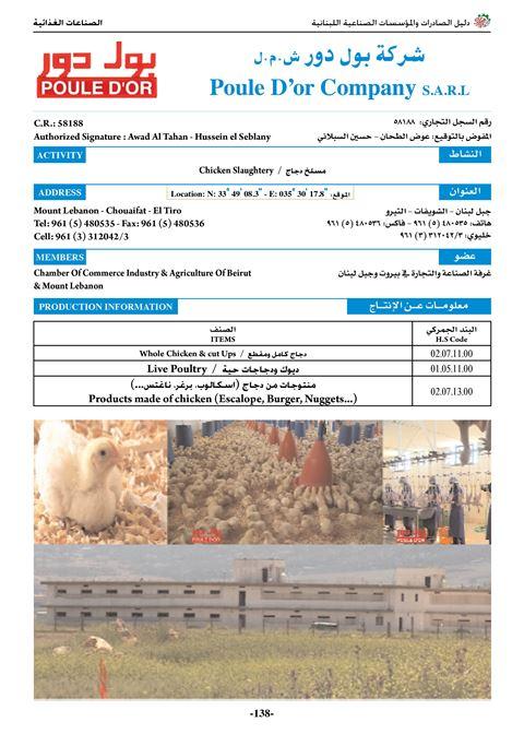 Photo 45293 on date 17 June 2017 - Poule D'or Restaurant - Choueifat (El-Tiro) Branch - Lebanon
