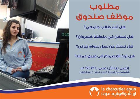 الصورة 45348 بتاريخ 18 يونيو 2017 - لو شركوتيه - فرع الدكوانة - لبنان