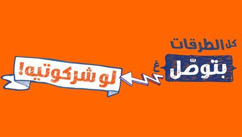 الصورة 45351 بتاريخ 18 يونيو 2017 - لو شركوتيه - فرع الدكوانة - لبنان