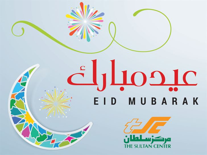 Celebrate Eid Al Fitr with The Sultan Center (TSC)