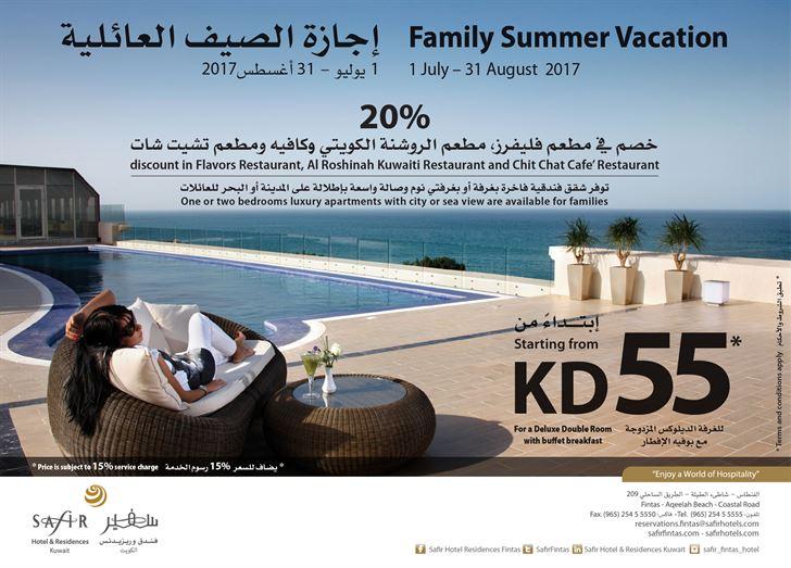 عروض الصيف في فندق وريزيدنس سفير الكويت – الفنطاس