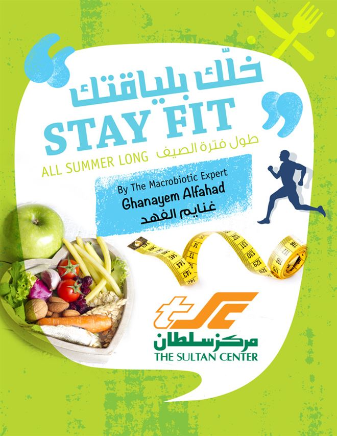 "TSC extends collaboration with Ghanima Al Fahad in ""Stay Fit All Summer"" Program"