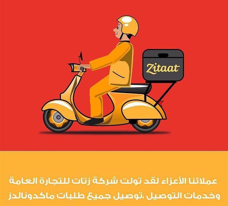 خدمات توصيل ماكدونالدز متوفرة الآن حصريا عبر شركة زتات