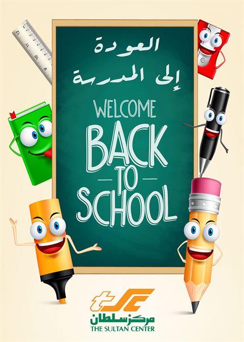 مركز سلطان يقدّم كافة المستلزمات العصرية لموسم العودة الى المدارس