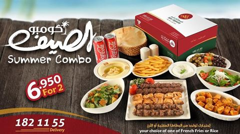 Mais Alghanim To Go Summer 2017 Combo Offer