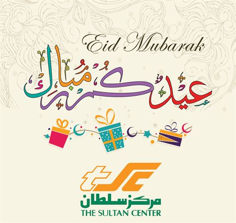 The Sultan Center Celebrates Eid Al Adha in a Cheerful, Enjoyable & Generous Atmosphere