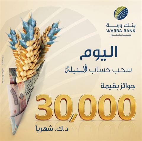 بنك وربة: موعد سحب حساب السنبلة الشهري اليوم