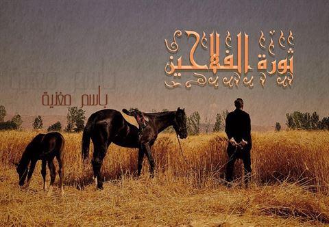"""قصة وأبطال المسلسل اللبناني """"ثورة الفلاحين"""""""