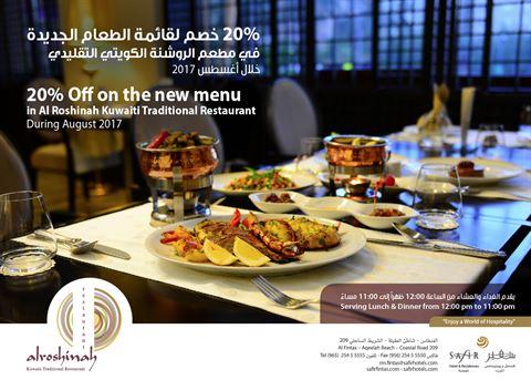 خصم 20% في مطعم الروشنة الكويتي خلال أغسطس 2017