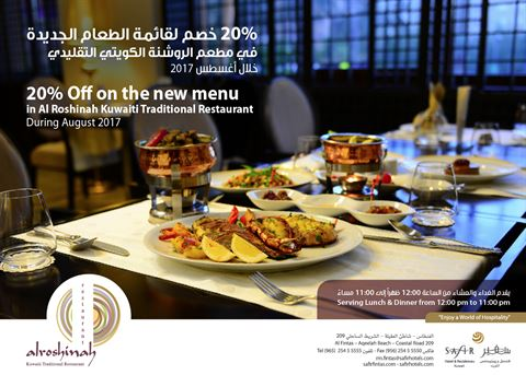 Photo 45769 on date 8 August 2017 - 20% Off in Al Roshinah Kuwaiti Restaurant during August 2017