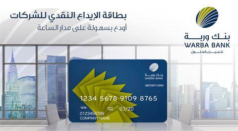 بنك وربة يطلق بطاقة الإيداع النقدي للشركات
