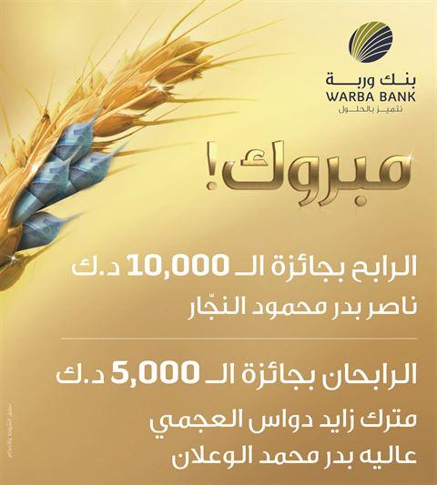 بنك وربة يتوّج الفائزين في ثلاث سحوبات على حملاته الصيفية وحساب السنبلة
