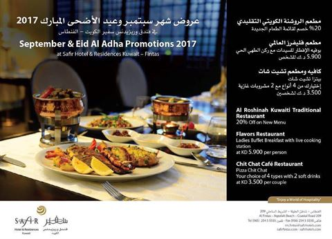 September 2017 Offers in Safir Hotel & Residences Kuwait Al Fintas