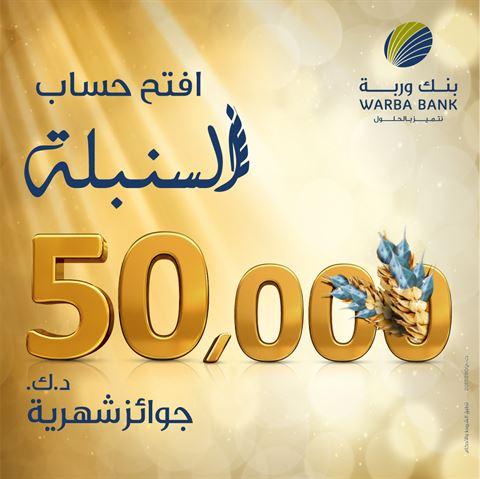 جوائز حساب السنبلة من بنك وربة ترتفع إلى 50.000 دينار كويتي في 2018