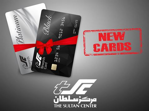 برنامج مركز سلطان لبطاقات المكافآت يلاقي تطلعات العملاء ويحقق انتشاراً كبيراً بينهم