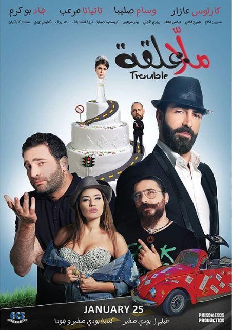 """اطلاق فيلم """"ملا علقة"""" بعرض خاص في السينما يوم 23 كانون الثاني"""